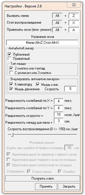 Автокликер для мыши на русском простой