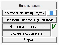 Автокликер